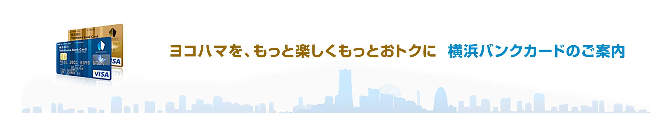 横浜バンクカードのご案内