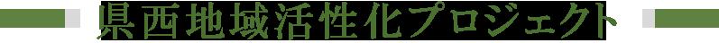 県西地域活性化プロジェクト