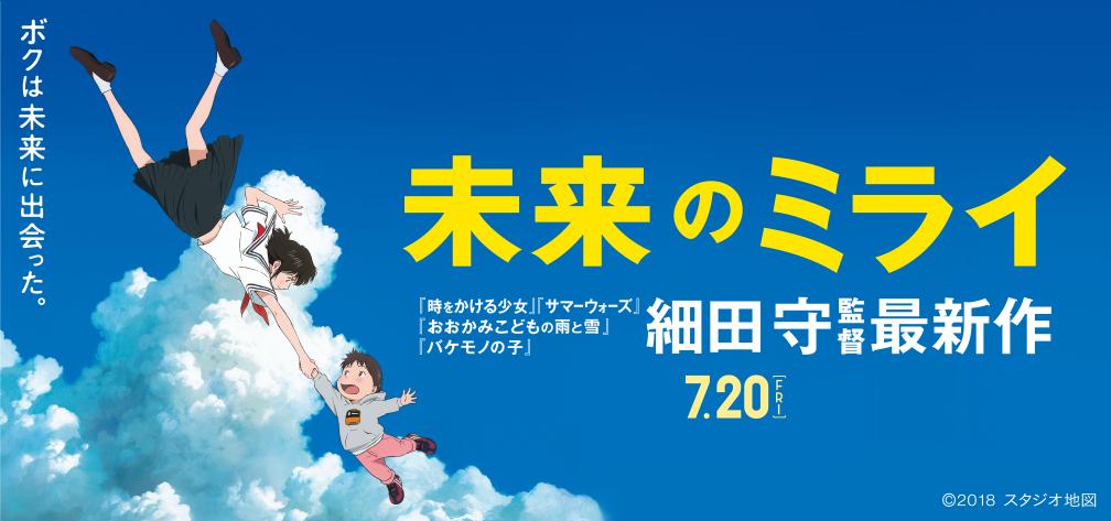 未来のミライ 細田守監督最新作!