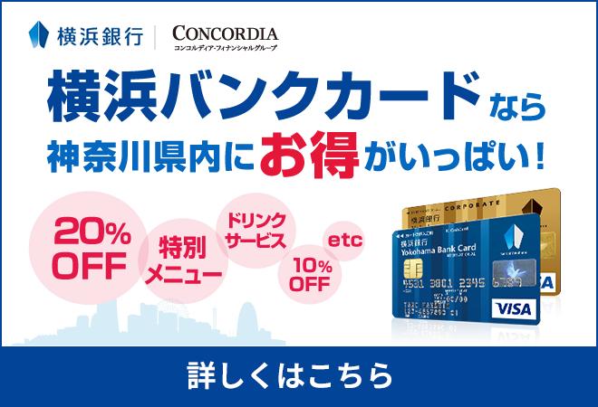 横浜バンクカードなら神奈川県内にお得がいっぱい!