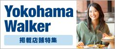 [2018秋号掲載] Yokohama Walker 掲載店舗特集