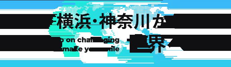 横浜・神奈川から世界へ