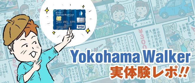 [2019年2月号] Yokohama Walker 掲載店舗・施設特集