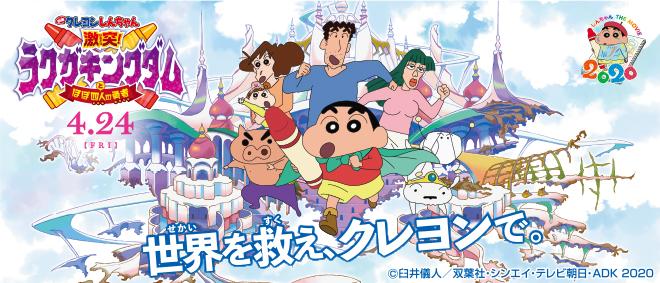 映画クレヨンしんちゃん 激突!ラクガキングダムとほぼ四人の勇者 タイアップ企画