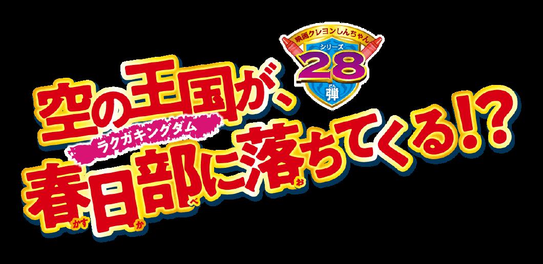 「映画クレヨンしんちゃん シリーズ28弾」ラクガキングダムが、春日部に落ちてくる!?