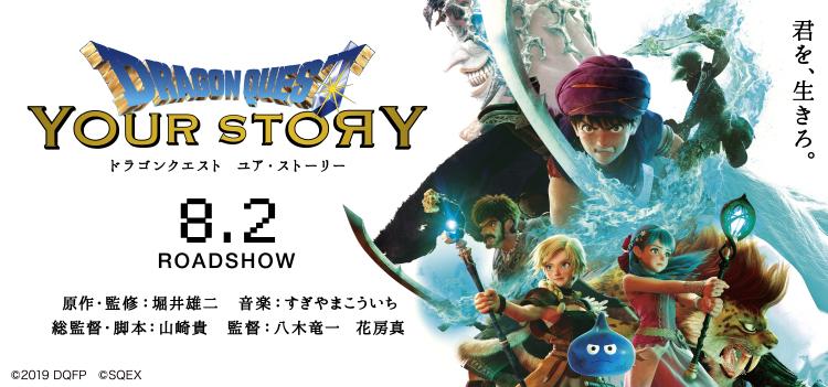 ドラゴンクエスト ユア・ストーリー 8.2ROADSHOW