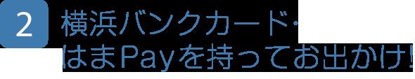 横浜バンクカード・はま Pay を持ってお出かけ!