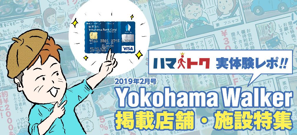 Yokohama Walker 掲載店舗特集
