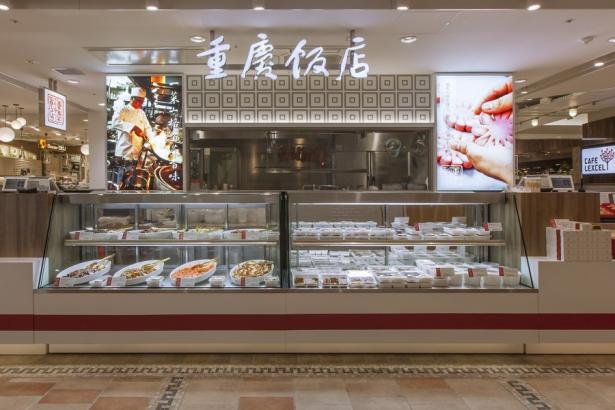 重慶飯店GIFT&DELI CIAL 桜木町店