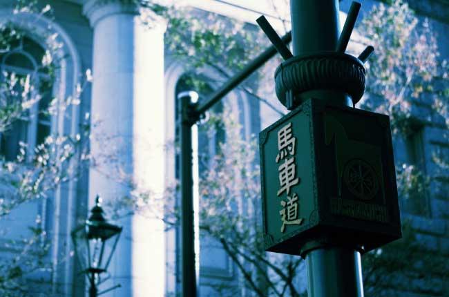 横浜港開港の際、港から関門番所に至るまでの道が「馬車道」の由来。日本初となる様々な文化がやってきまし…