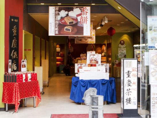 重慶飯店 横浜中華街 第一売店