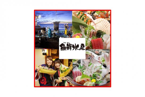 三代目網元魚鮮水産 新横浜店