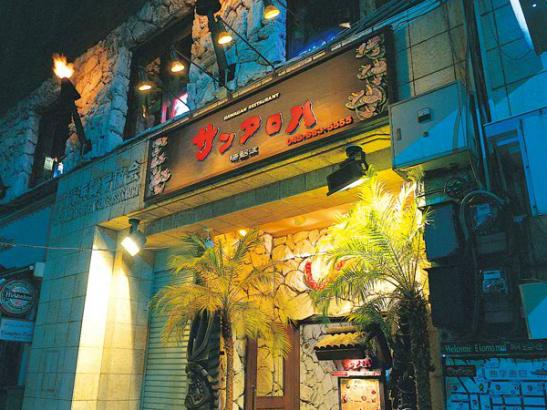 レストラン サンアロハ みなとみらい山下公園本店