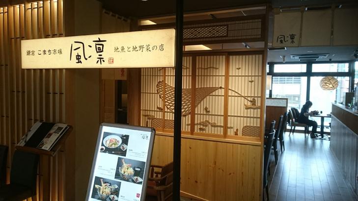 鎌倉こまち市場 風凛