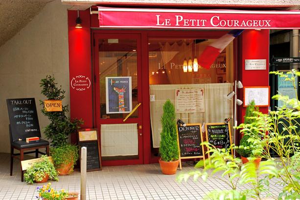 Le Petit Courageux (ル プティ クラージュ)
