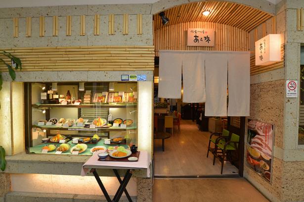 鎌倉かつ亭 あら珠 イオン金沢八景店