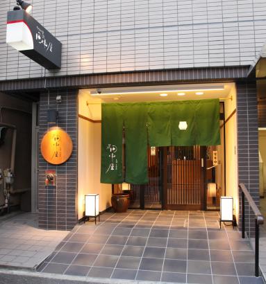 平沼田中屋