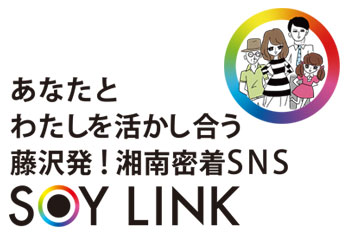 SOY LINKのご紹介
