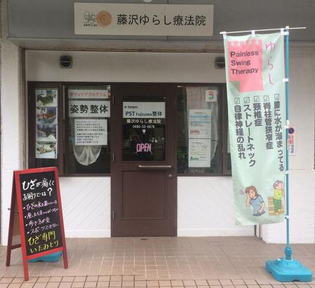 PST Fujisawa整体(藤沢ゆらし療法院)