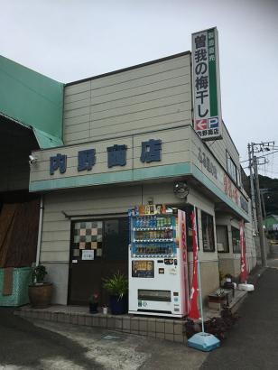 曽我の梅干 内野商店