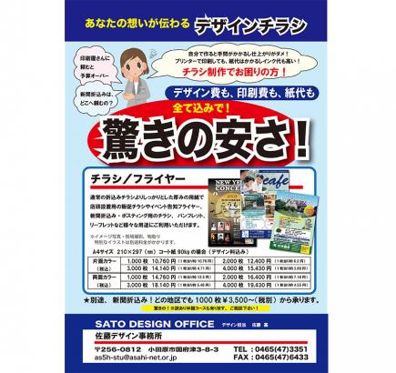 (有)佐藤新聞店 佐藤デザイン事務所