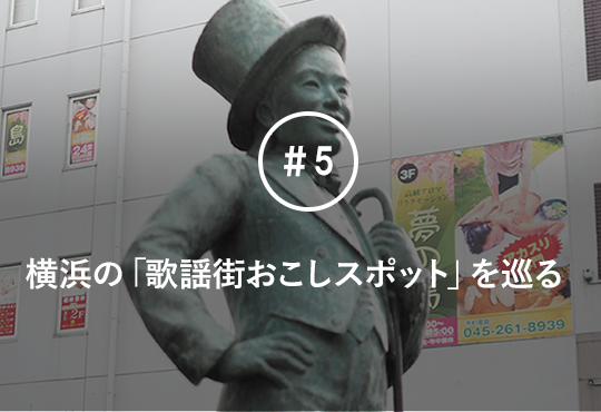 横浜の「歌謡街おこしスポット」を巡る