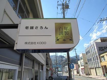 株式会社KODO 老舗サロン