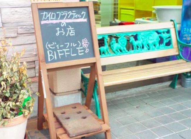 ポキポキしないカイロマッサージ+整体マッサージ「湘南ビィフル」