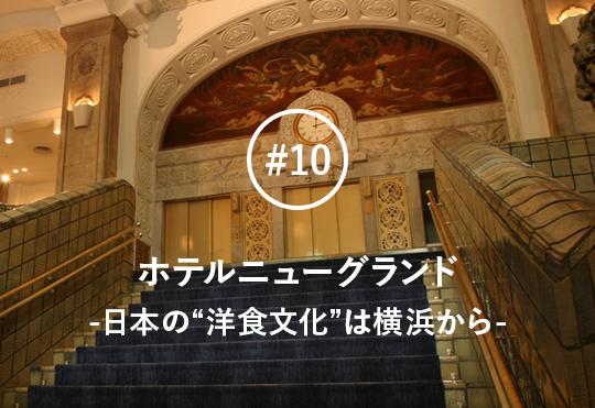 ドリアにナポリタン、そして幻の料理「チャップスイ」とは?〜100年継がれる横浜の味…伝統のホテルニューグランド <洋食編>