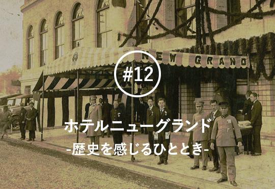 すべてのグラスにストーリーがある〜横浜ホテルニューグランドのバー「シーガーディアンII」に受け継がれるカクテルの物語〜 100年継がれる横浜の味…伝統のホテルニューグランド <カクテル編>
