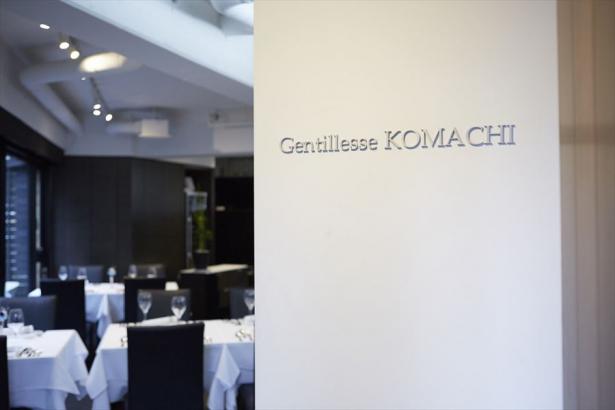 Gentillesse KOMACHI (ジャンティエス コマチ)