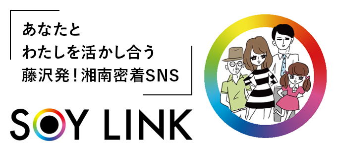 SOYLINKのご紹介