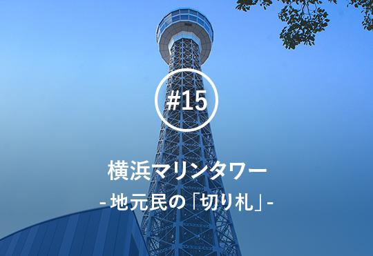 """夜景はもちろん、ちょっとしたお茶から記念日、お酒も……""""意外と使える""""横浜人の切り札!横浜マリンタワー"""