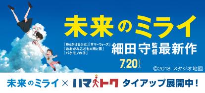 未来のミライ ✕ ハマトク タイアップ展開中!