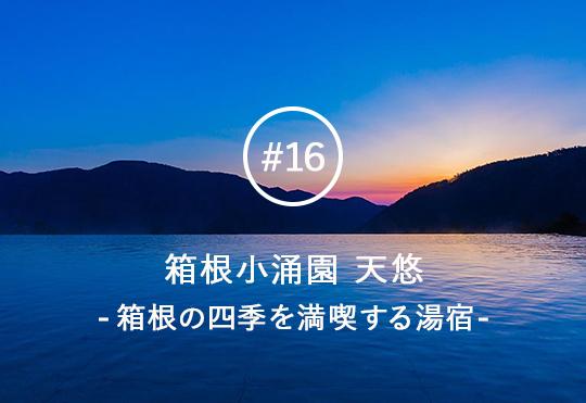 ゆったりとした箱根観光にはこんな湯宿がおすすめ。箱根で70年の歴史を持つ小涌園の最新湯宿「箱根小涌園 天悠」とは。