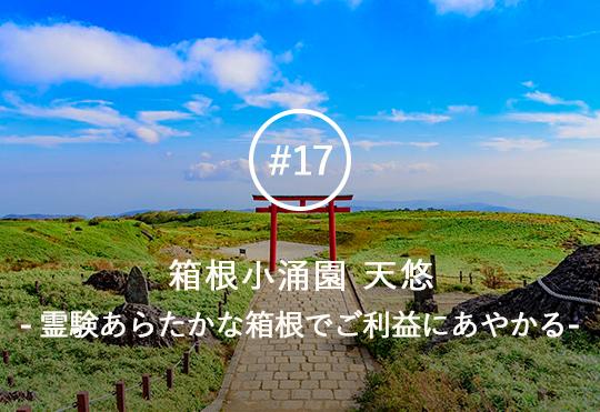 箱根の特別空間「箱根小涌園 天悠」のコンシェルジュがおすすめする「ご褒美パワースポット観光プラン」とは