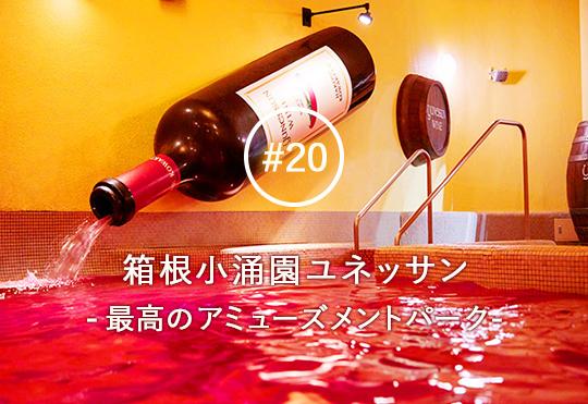 変わり風呂だけじゃない!ドクターフィッシュに箱根の絶景。温泉の楽しみ方が無限に広がるアミューズメントパーク「箱根小涌園ユネッサン」。