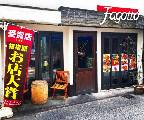 イタリア食堂 Fagotto