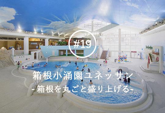 観光地「箱根」をもっと盛り上げたい! 大人気の温泉アミューズメントパーク「箱根小涌園ユネッサン」が生まれた舞台裏