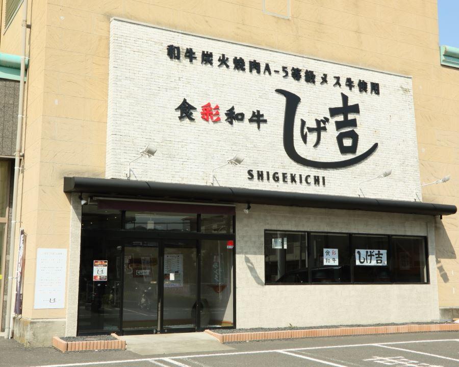 食彩和牛 しげ吉 戸塚店