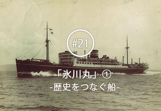 88歳、横浜の海のシンボル「氷川丸」が経済発展と人命救助の役割を担った歴史に迫る