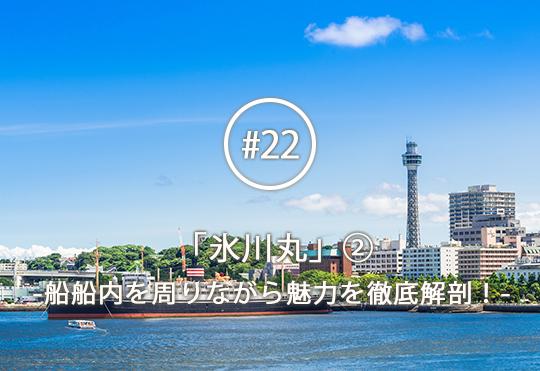 寿命を超えて生き延び続ける奇跡の船、壮観約12,000tの船体から横浜の絶景を愛でる