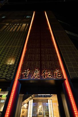 重慶飯店 横浜中華街本館