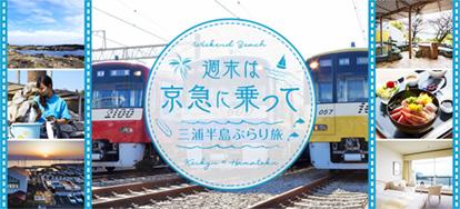 京急×ハマトクタイアップ「週末は京急に乗って」