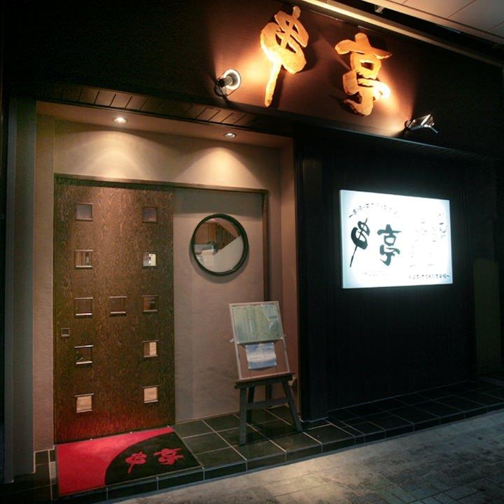 串亭 横須賀店