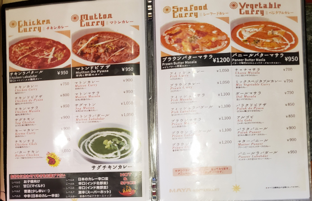 マヤレストラン 武蔵小杉店
