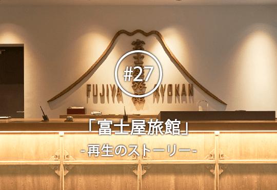 「富士屋旅館」の再生にはこんなストーリーがあった!裏話を知れば旅行がもっと味わい深くなる!