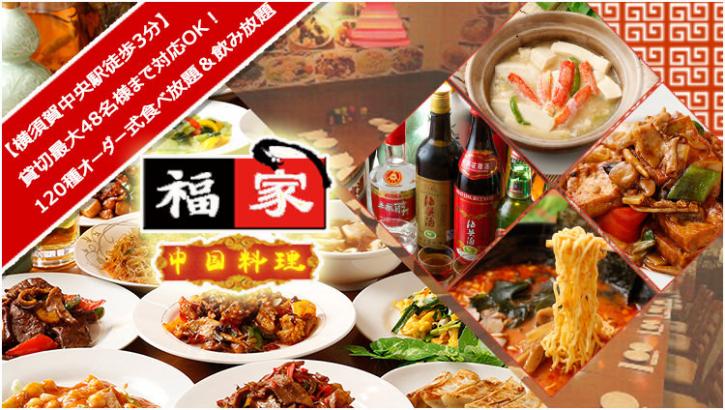オーダー式食べ放題本格中華 福家 横須賀中央