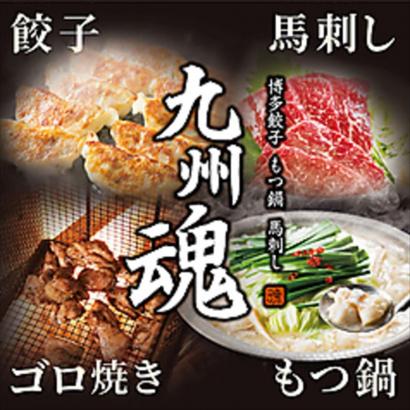 九州魂 横須賀中央店