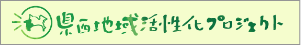 フォレストアドベンチャー・小田原